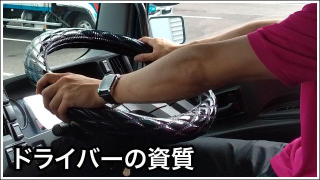 ドライバーの資質
