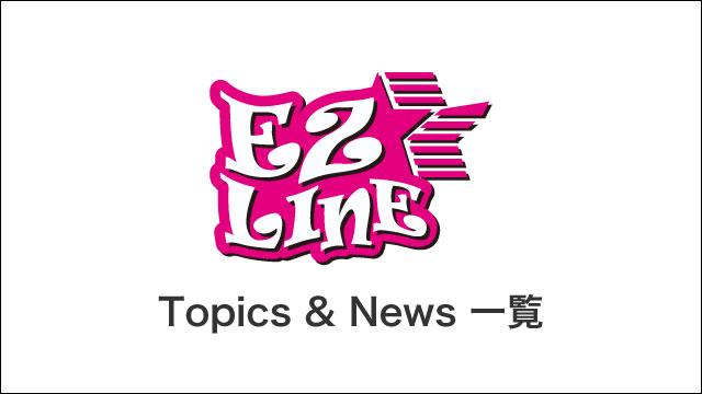 Topics & News 一覧